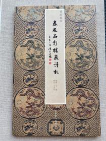 《春风石影楼藏诗札》 作者王羊羽毛笔签名本 文津阁古美术馆出品