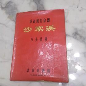 革命现在京剧《沙家浜--音乐总谱》10开红封