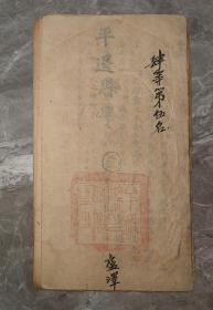 清末 平遥县学 童生试卷 有满汉双文官印