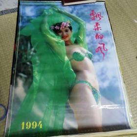 1994年美女挂历。塑模版