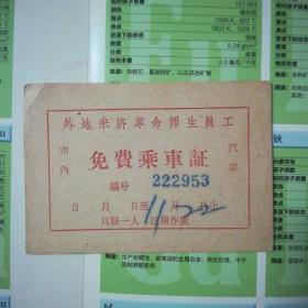 外地来济革命师生员工免费乘车证