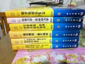 数学物理学百科全书 科学出版社出版  12卷全