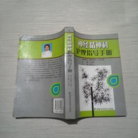 神经精神科护理指导手册