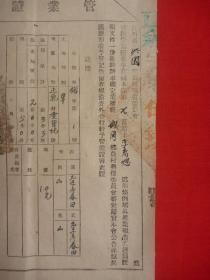 【保真】民国25年江西省兴国县农村兴复委员会*《管业证书》(28*19cm)*一张*品好稀见!