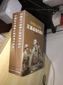 中国抗日战争正面战场作战记(上下册)