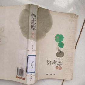 徐志摩文集