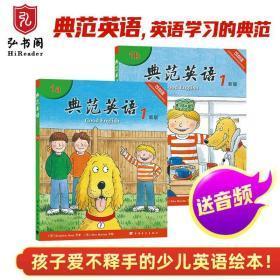 典范英语1 含两册 2-6-8-12岁 小学英语分级阅读 少儿英语 经典绘本 幼儿启蒙 英文原版故事 儿童自然拼读 可点读
