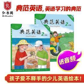 典范英语2 含两册 3-6-8-12岁 小学英语分级阅读 少儿英语 经典绘本 幼儿启蒙 英文原版故事 儿童自然拼读 可点读