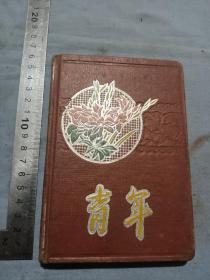 哈尔滨公私合营生产合作社印,权逢连青年日记。15/11