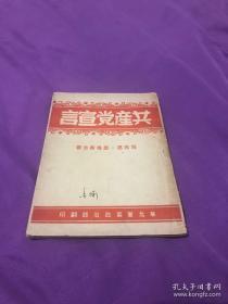 华北政治部编印《共产党宣言》 竖版繁体 。