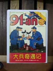 大兵奇遇记(16开精装彩色连环画)1994年一版一印
