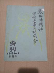 创刊号:开封市焦裕禄精神理论与实践研究会会刊 1991年第1期 期4