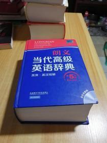 朗文当代高级英语辞典第5版
