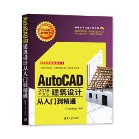 AutoCAD 2018中文版建筑设计从入门到精通 CAX应用联盟 9787302510055 清华大学出版社 正版图书