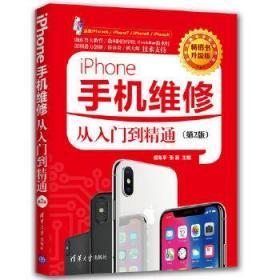iPhone手机维修从入门到精通 侯海亭、张磊、尹海港、张志衡、闫新东 9787302503460 清华大学出版社 正版图书