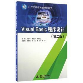 Visual Basic程序设计(第2版21世纪高等院校规划教材) 白金牛、李慧萍、邢俊凤 主编 9787517049135 水利水电出版社 正版图书
