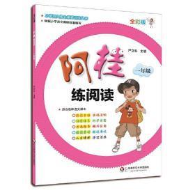 阿桂练阅读一年级 严文科 9787567561311 华东师范大学出版社 正版图书