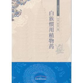 白族惯用植物* 姜北,段宝忠 主编 9787513217248 中国中医药出版社 正版图书