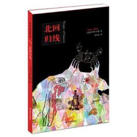 北回归线 (美)米勒 9787544732178 译林出版社 正版图书