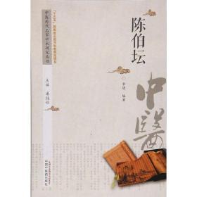 陈伯坛 中医历代名家学术研究丛书 潘桂娟 著 9787513217651 中国中医药出版社 正版图书