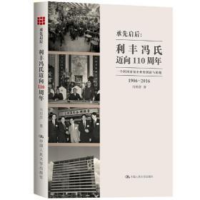 承先启后-利丰冯氏迈向110周年 冯邦彦 9787300233055 中国人民大学出版社 正版图书