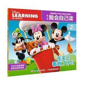迪士尼我会自己读(第2级在天上看到了什么) 迪士尼公司 著,***出版有限公司 编 9787115432490 人民邮电出版社 正版图书