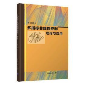 多指标非线性控制理论与应用 清华社 李啸骢 9787302495888 清华大学出版社 正版图书