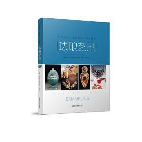 珐琅艺术 [美]琳达·达尔蒂(Linda Darty) 著 王磊 译 9787547828083 上海科学技术出版社 正版图书