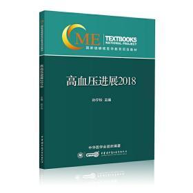 高血压进展2018 孙宁玲 9787830050351 中华医学电子音像出版社 正版图书