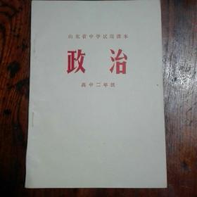 山东省中学试用课本《政治》(高中二年级),1977年4月一版一印。