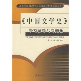 《中国文学史》学习辅导与习题集 李杰 顾大鹏 齐鲁书社