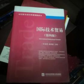 经贸名家经典规划教材:国际技术贸易(第四版)