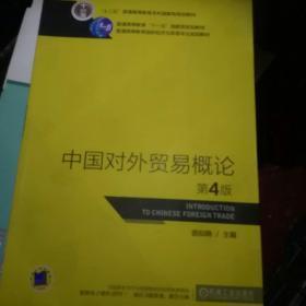 中国对外贸易概论(第4版)