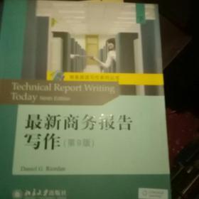 最新商务报告写作(第9版)(下)