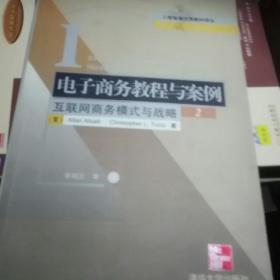 电子商务教程与案例:工商管理优秀教材译丛·管理学系列