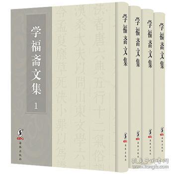 学福斋文集(套装全4册)