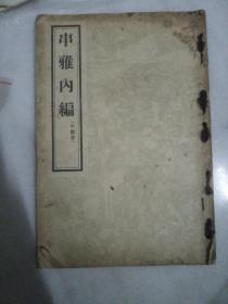 《串雅内编》 中医书
