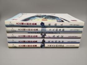 【大江健三郎作品集 全五册】《个人的体验》《万延元年的足球队》《性的人》《广岛札记》《死者的奢华》 合售