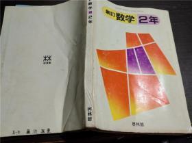 原版日本日文书 新订数学2年 菊池兵一等著 启林馆 昭和61年 大32开平装