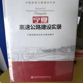 宁夏高速公路建设实录
