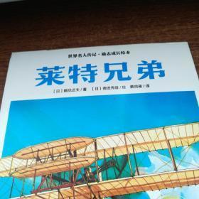 世界名人传记励志成长绘本(八册)具体看图