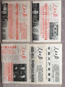 2002年11月9、15、16、17、18中共十六大开、闭幕,当选、党章、报告,共五天五份,版全
