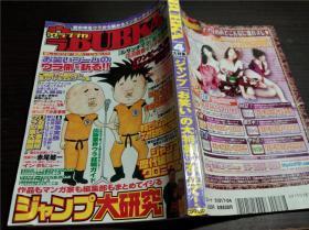 原版日本日文书 ウラBUBKA 2005年大特集 ジャンプ  お笑い の大特集ニ本立て! 2005年 大32开平装