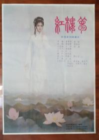 全开电影海报:红楼梦