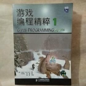 游戏编程精粹 1、2【两册合售】