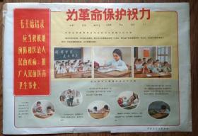 天津卫生防疫站宣传画:为革命保护视力(2开)