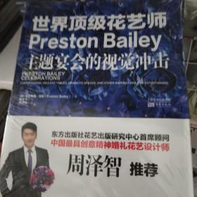 世界顶级花艺师Preston Bailey : 主题宴会的视觉冲击 : lush flowers, opulent tables, dramatic spaces, and other inspirations for entertaining