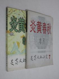 炎黄春秋   增刊 炎黄文化研究   6-7期2本合售