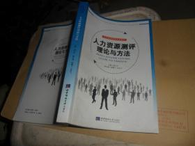 人力资源管理专业教材:人力 资源测评理论与方法
