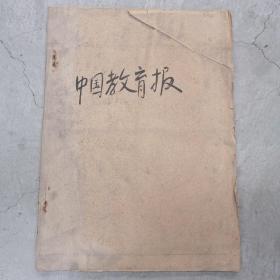 中国教育报 1989年第4.5.6月份全